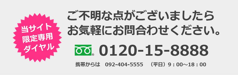 SBI証券口座開設案内電話番号